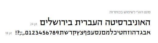 HUJI Font