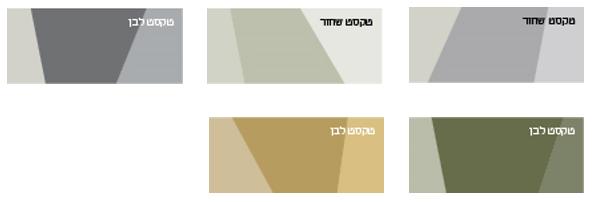 Series 4 - Neutral colors